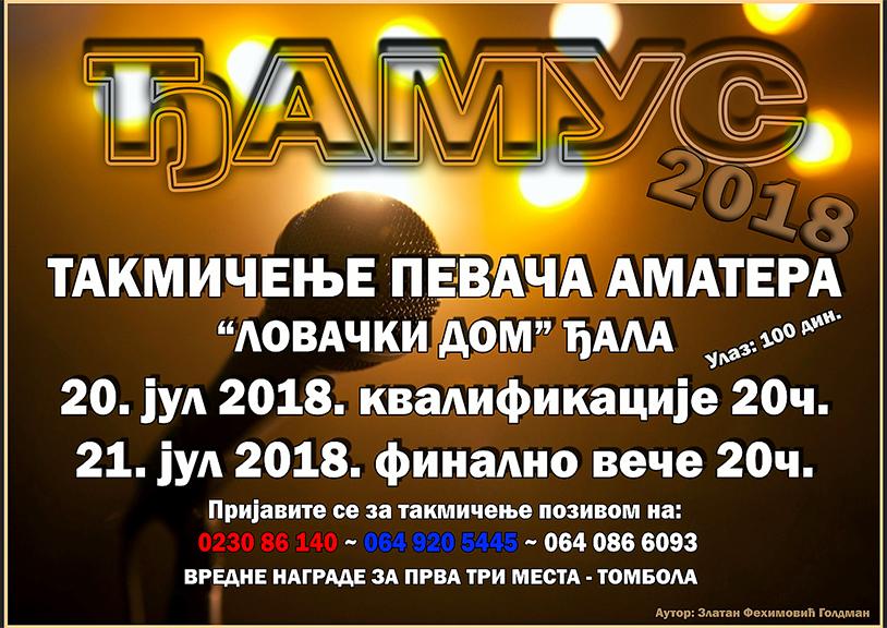 ЂАМУС 2018