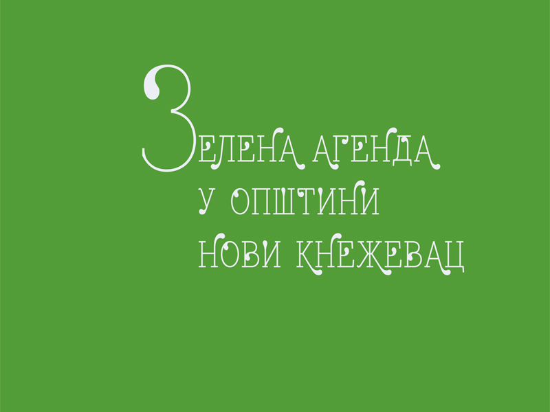 ЗЕЛЕНА АГЕНДА