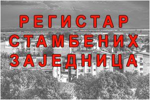 ДОКУМЕНТАЦИЈА И РЕШЕЊА